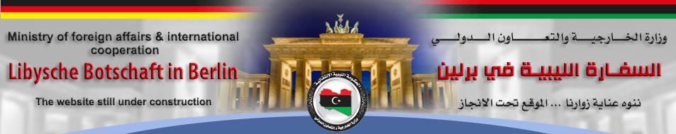 السفارة الليبية بجمهورية المانيا الأتحادية